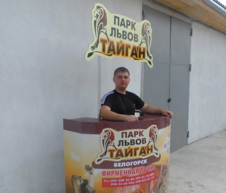 анатолий тарасенко