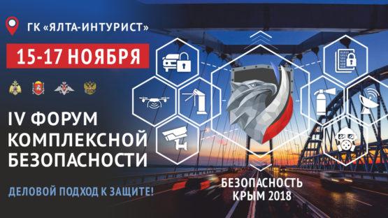 IV СПЕЦИАЛИЗИРОВАННЫЙ ФОРУМ КОМПЛЕКСНОЙ БЕЗОПАСНОСТИ «БЕЗОПАСНОСТЬ. КРЫМ -2018»