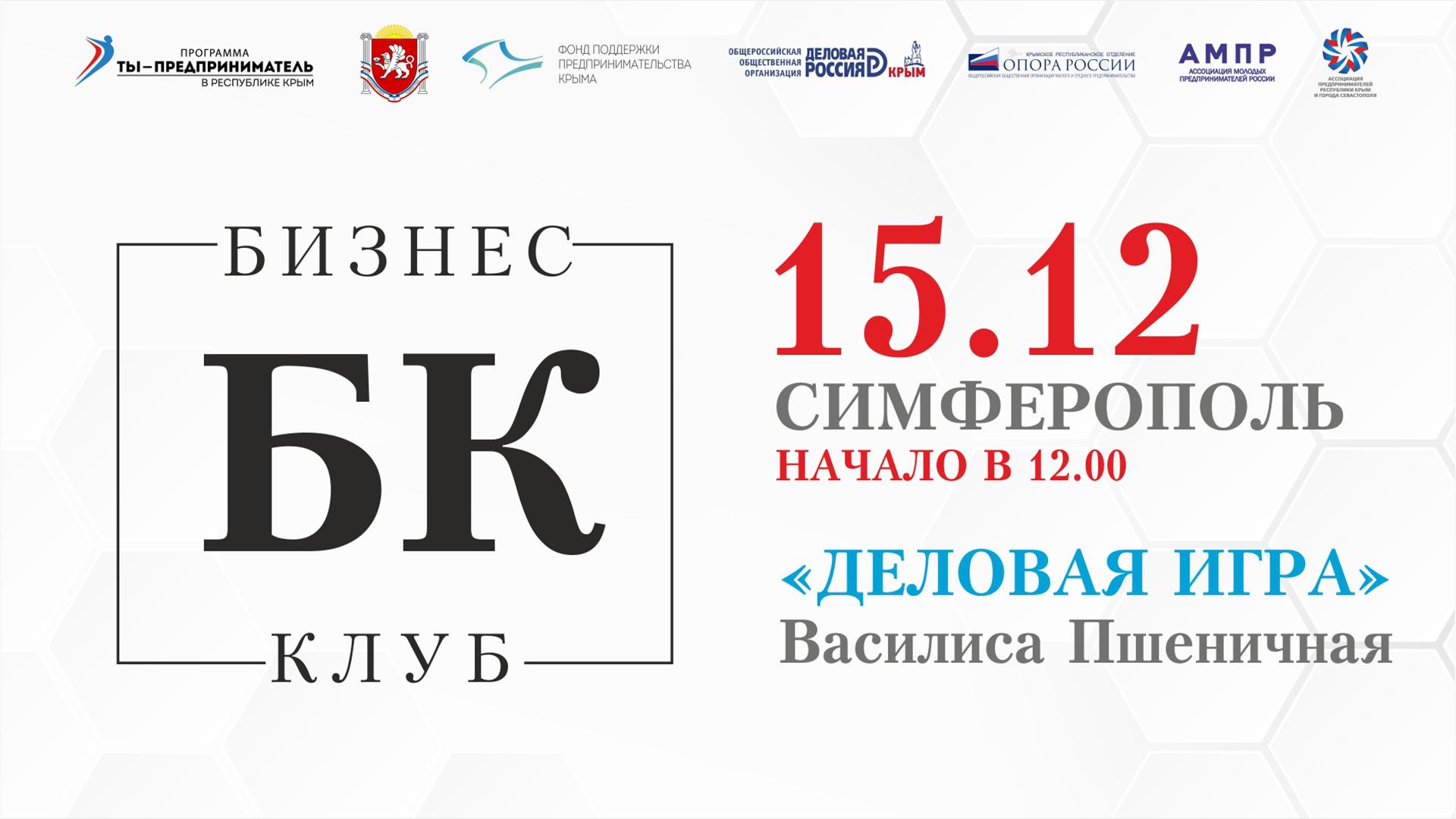 бизнес-клуб 15 декабря в Симферополе