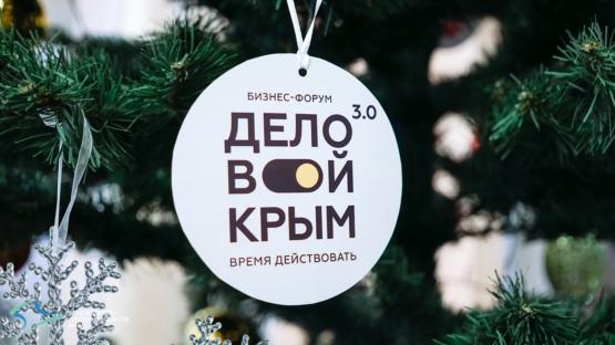 Как прошел главный форум декабря?