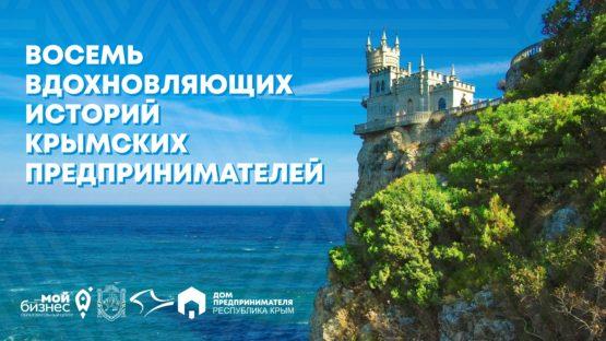 Восемь вдохновляющих историй крымских предпринимателей