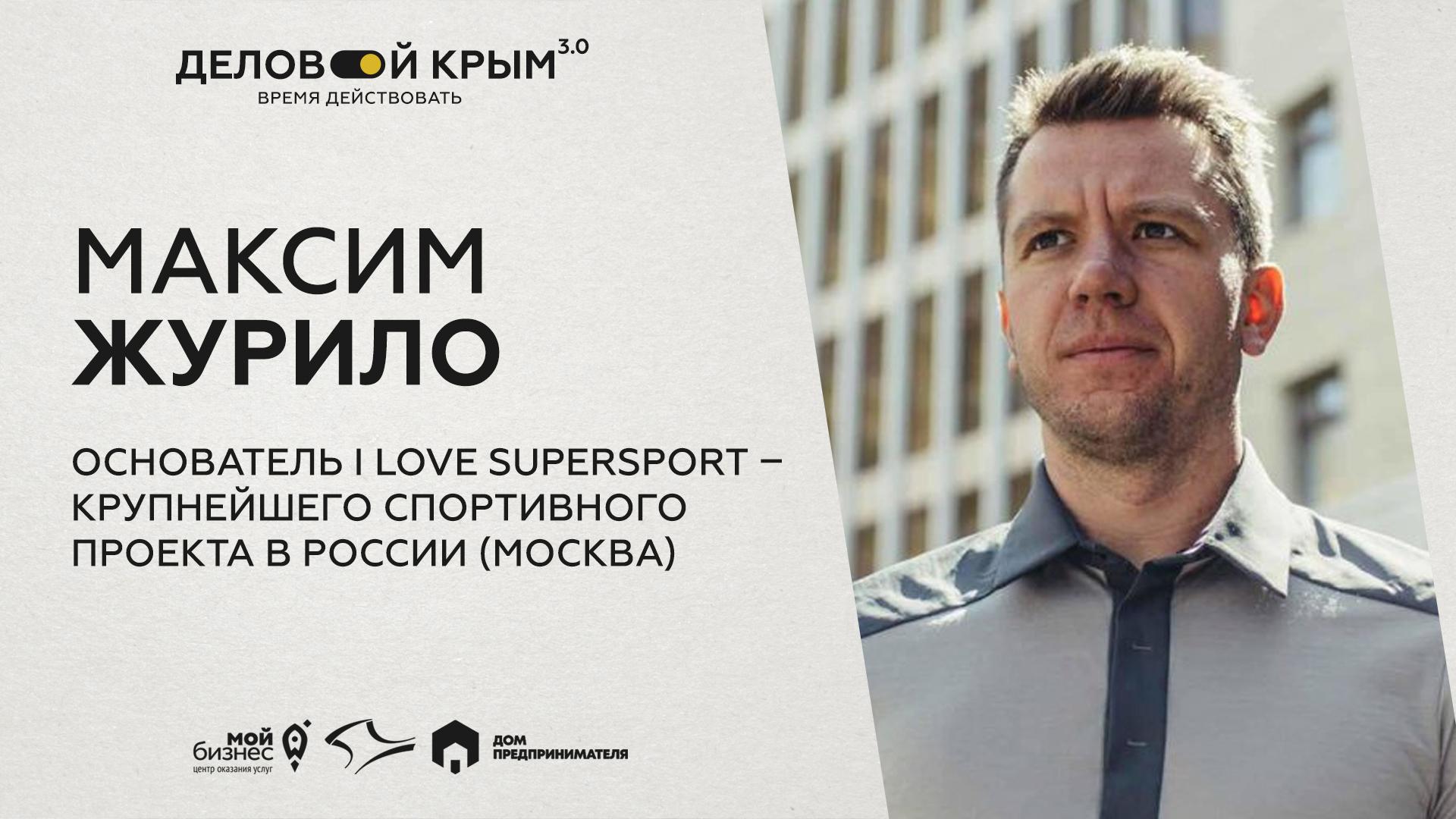 Деловой Крым: время действовать
