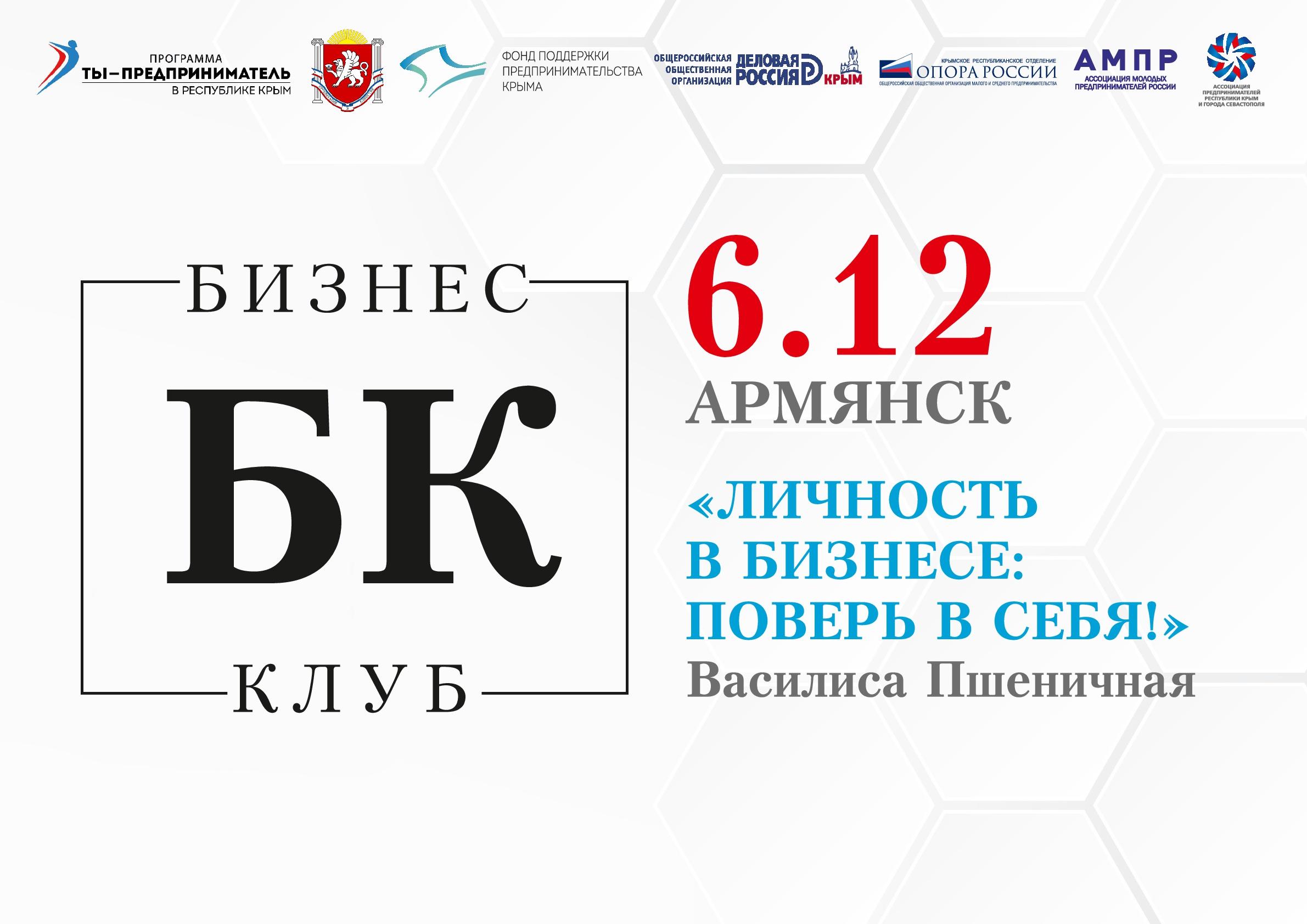 семинар в Армянске бизнес-клуб