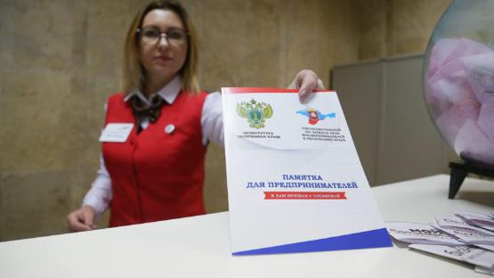 Состоялось торжественное открытие первого в Крыму многофункционального центра для предпринимателей