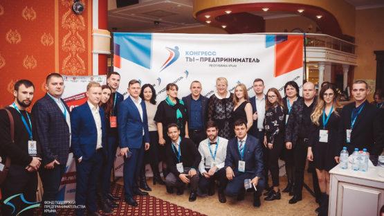 Крупнейшее деловое событие для крымской молодежи