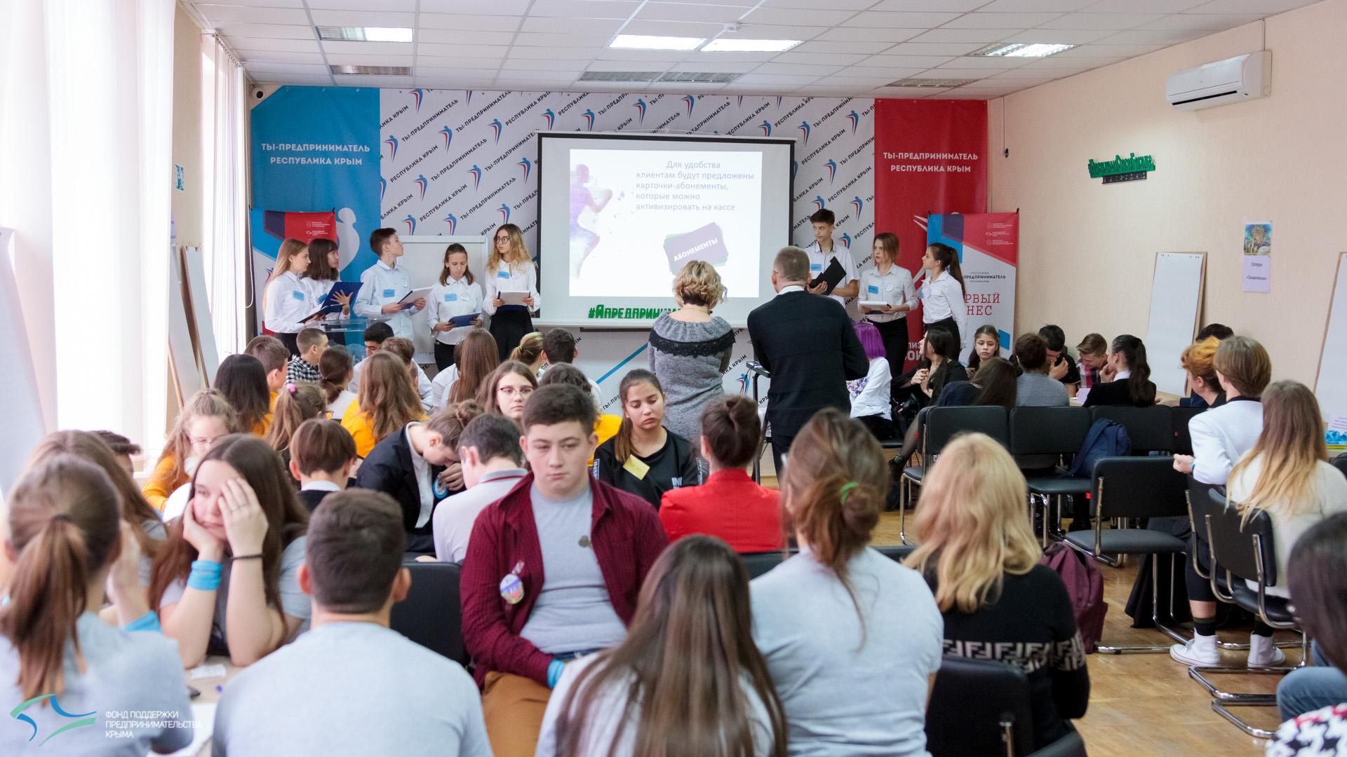 школьники проект первый бизнес