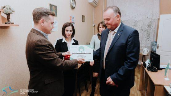 В Раздольненском районе открылось представительство Дома предпринимателя