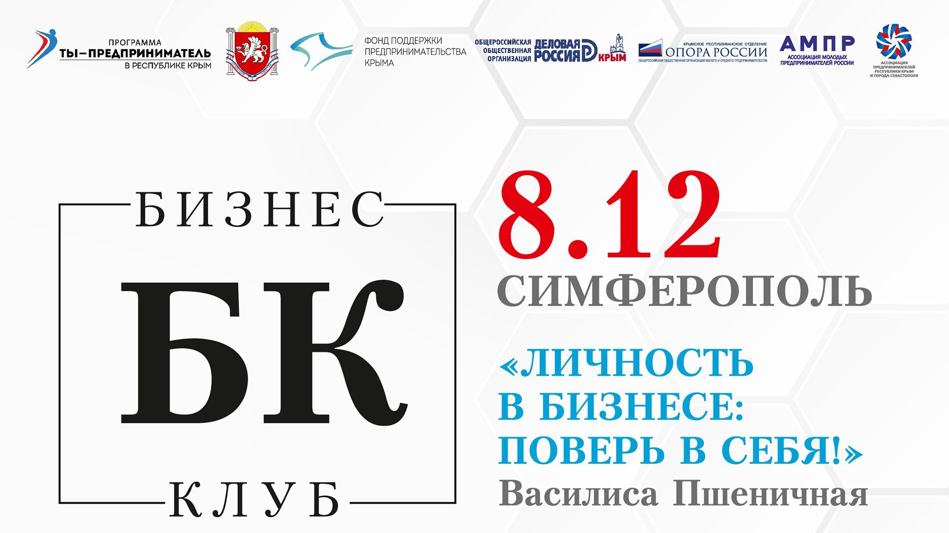 Симферополь бизнес-клуб