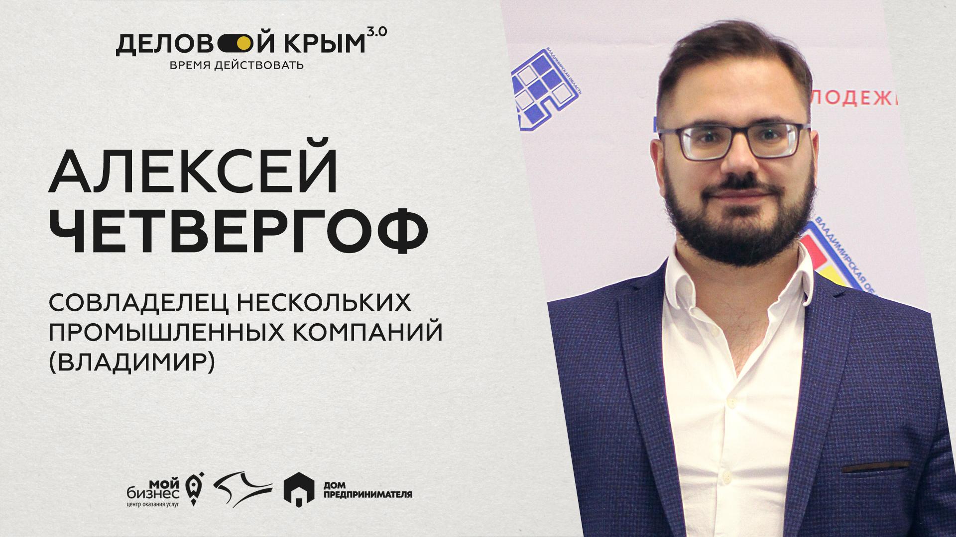 Алексей Четвергоф спикер форума деловой крым