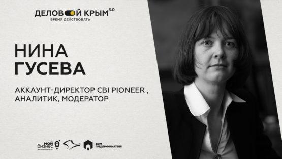 «Деловой Крым: время действовать» уже завтра!