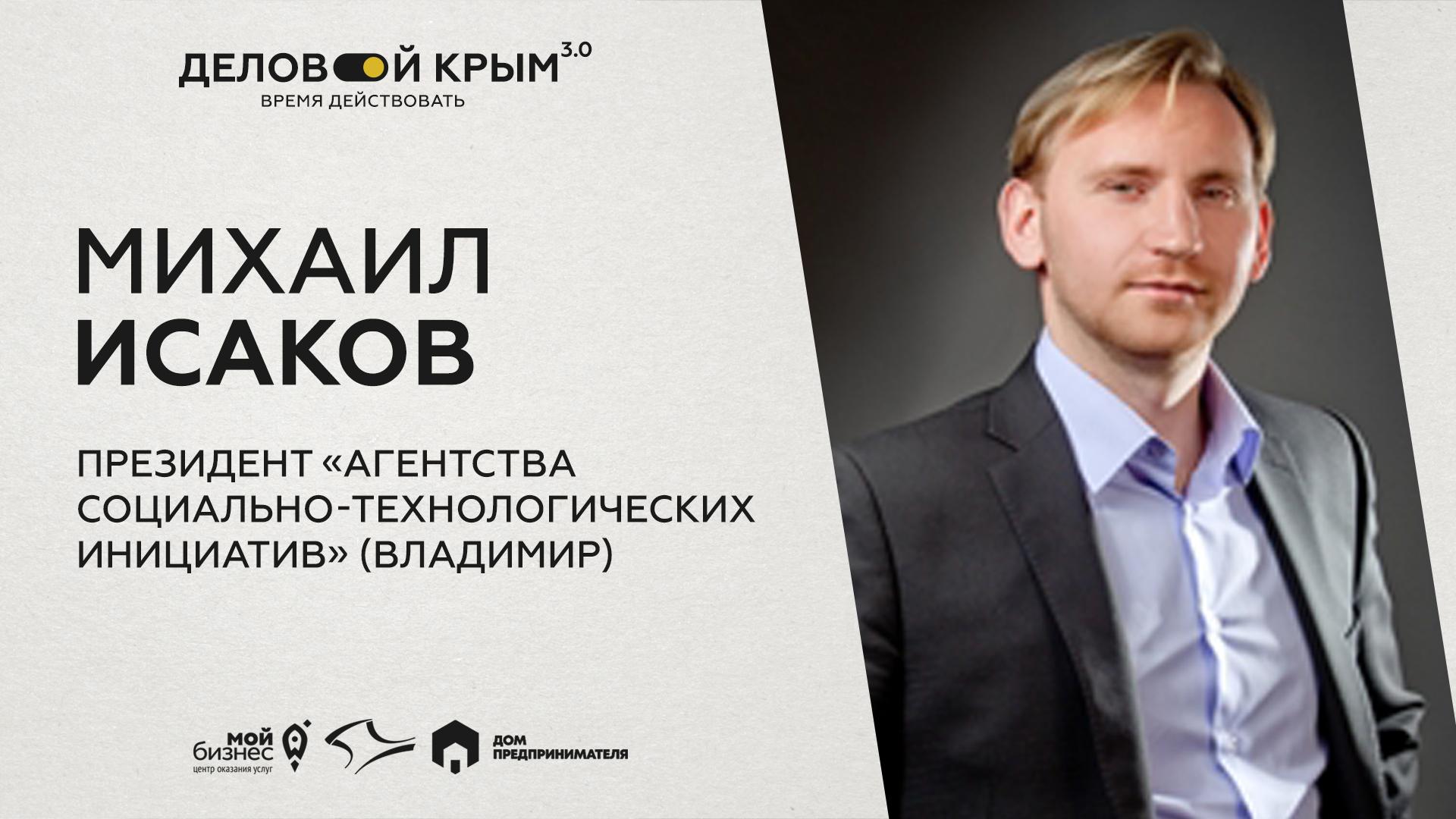 спикер форума Исаков