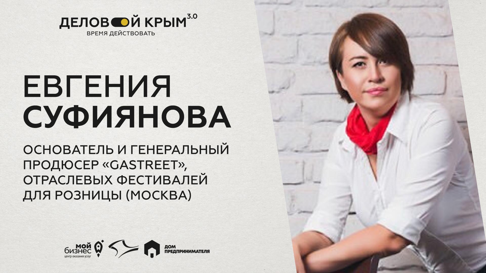 Евгения Суфиянова спикер форума деловой крым