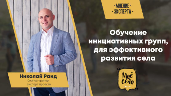 Николай Ранд о проекте «Мое село: бери и делай!»