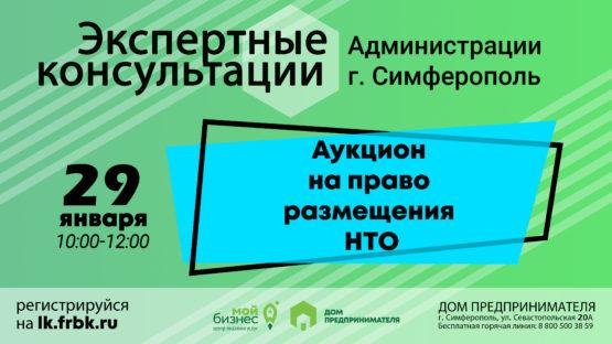 Семинар на тему «Аукцион на право размещения НТО»