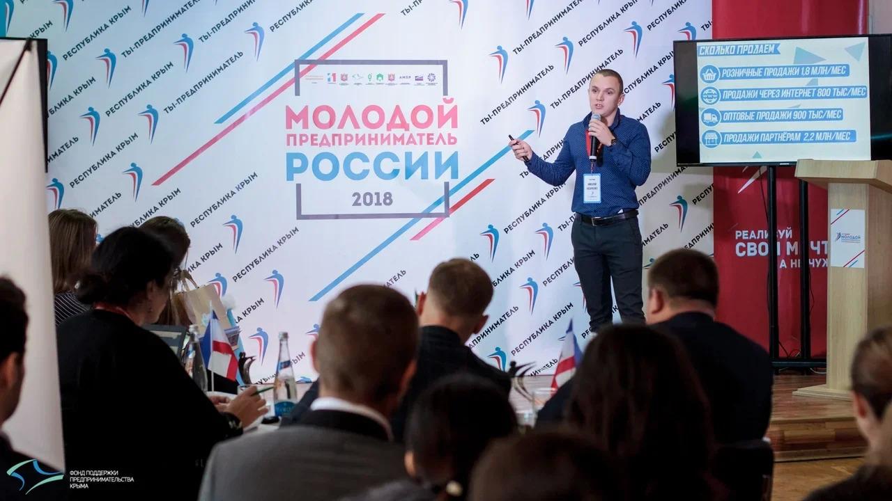 Тренинг для участников конкурса «Молодой предприниматель России»