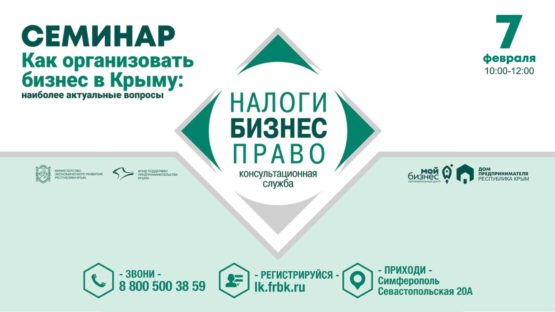Как открыть бизнес в Крыму?