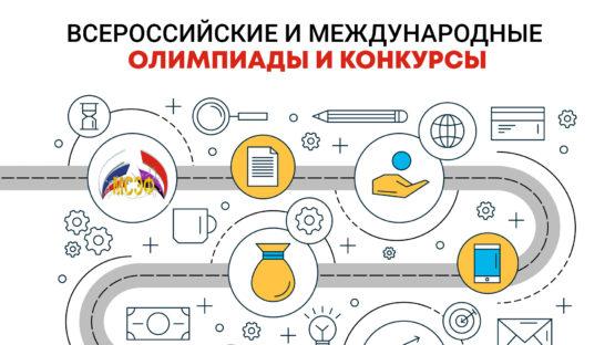 МСЭФ РФ приглашает принять участие в 23 Всероссийских и Международных олимпиадах и конкурсов