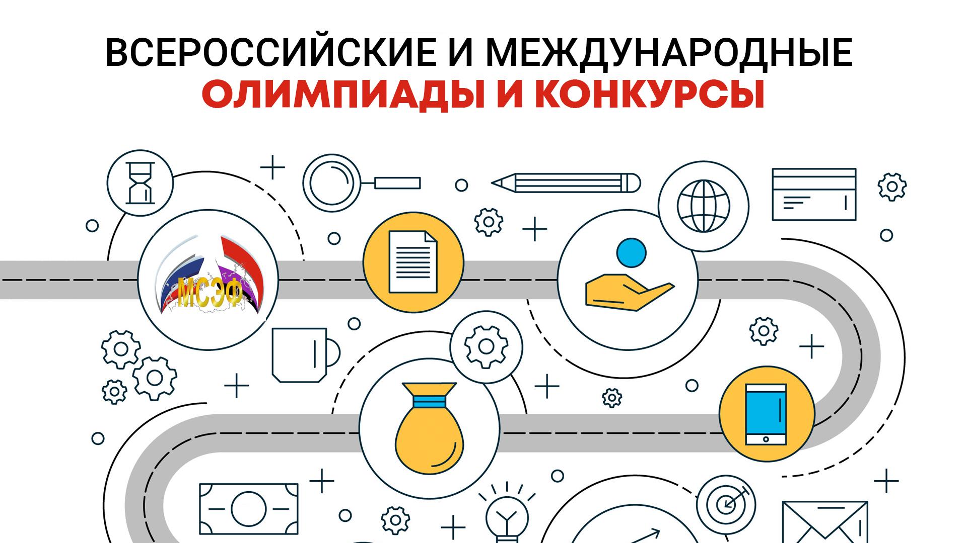 Олимпиады и конкурсы по экономике и финансам
