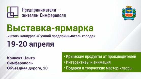 Крупнейшая выставка-ярмарка в Крыму
