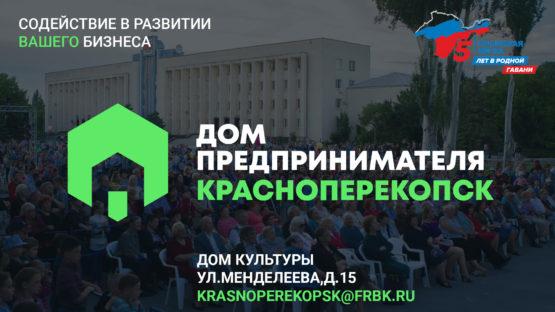 100 дней поддержки бизнеса: достижения первого представительства «Дома предпринимателя» в Красноперекопске