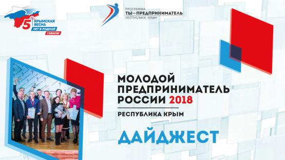 Спецвыпуск дайджеста «Молодой предприниматель России — 2018»
