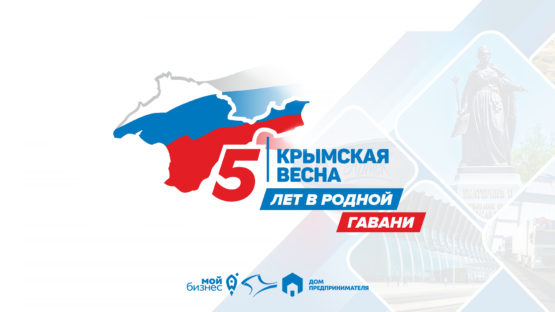 С праздником Крымской весны!