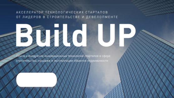 Хотите узнать о развитии строительных компаний?