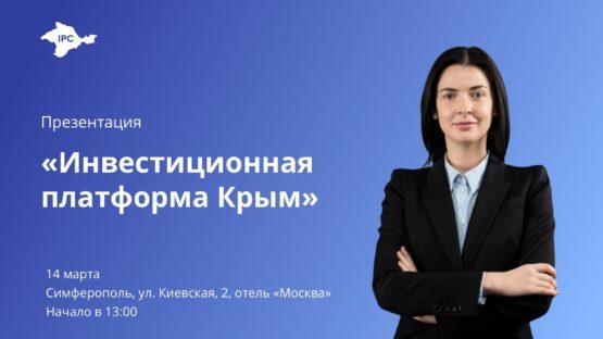 Презентация первой краудфандинговой «Инвестиционной платформы «Крым».