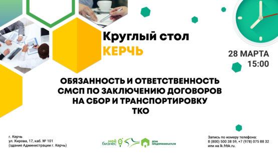 В Керчи пройдет круглый стол на тему: «Обязанность и ответственность СМСП по заключению договоров на сбор и транспортировку ТКО»