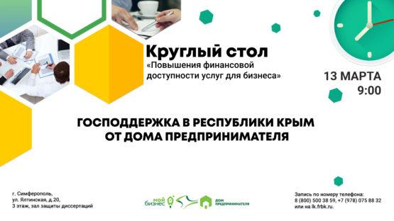 Господдержка в Республики Крым от Дома Предпринимателя