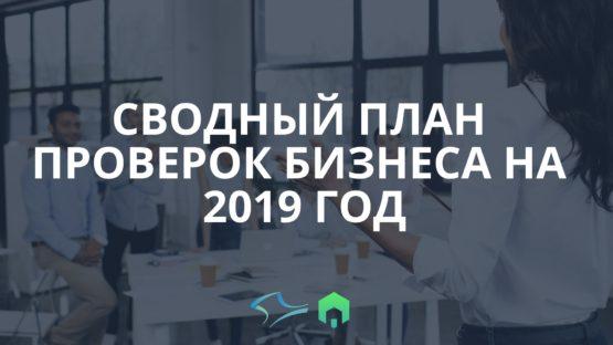 План проверок на 2019