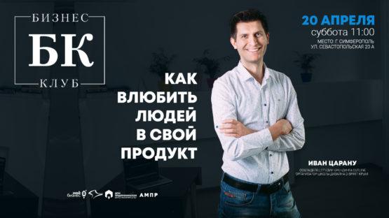 Бизнес-клуб с Иваном Царану на тему: «Как влюбить в свой продукт»