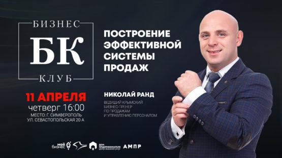 Бизнес-клуб с Николаем Ранд на тему: «Построение эффективной системы продаж»