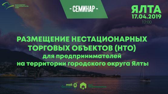 Предприниматель!  Не пропусти мероприятие на актуальную тему: Размещение нестационарных торговых объектов (НТО) для предпринимателей на территории Республики Крым.