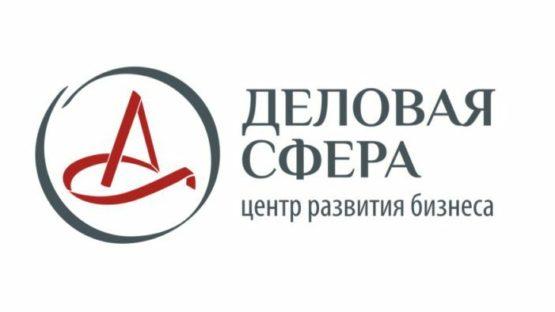 «Центр развития бизнеса «Деловая сфера»