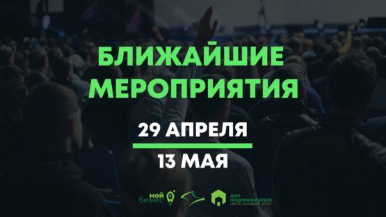 Предлагаем Вашему вниманию анонс мероприятий, запланированных в период с 29 апреля по 12 мая 2019 года.