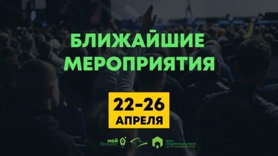 Анонс мероприятий, запланированных в период с 22 по 26 апреля 2019 года.