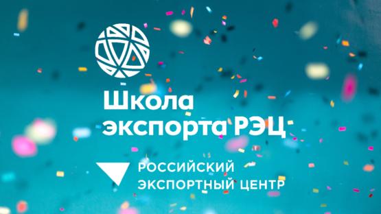 Школе экспорта Российского экспортного центра – три года!