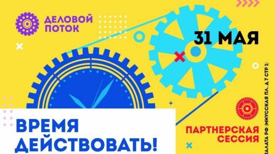 Приглашаем к участию во Всероссийском форуме «Социальное предпринимательство: время действовать»