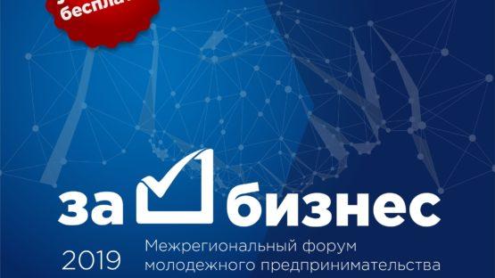 Межрегиональный форум молодежного предпринимательства «За бизнес»