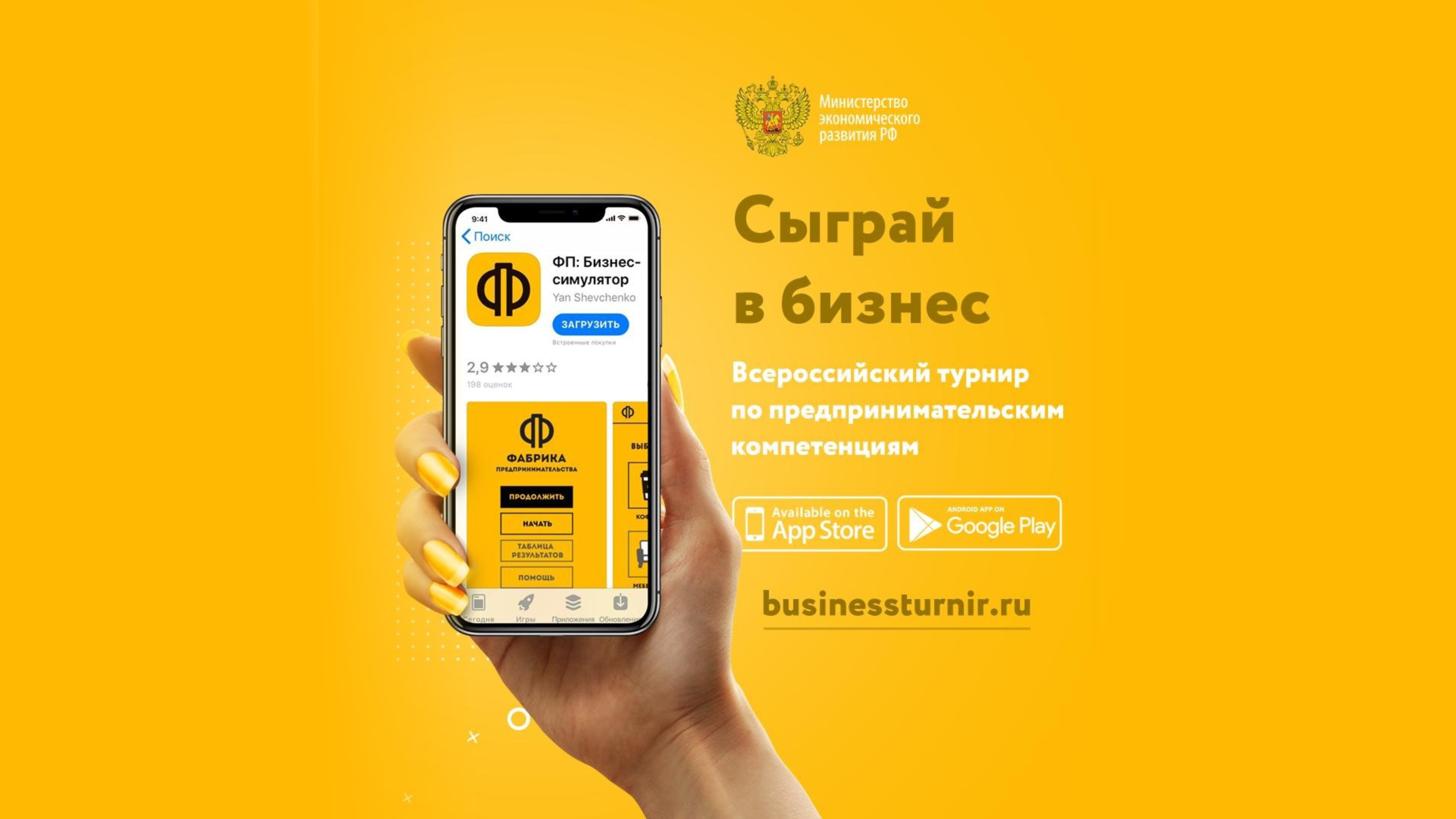 Бизнес- симулятор