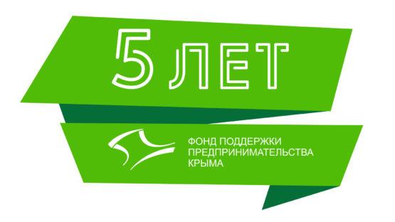 Фонду поддержки предпринимательства Крыма – пять лет!