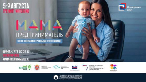 Проект «Мама-предприниматель»