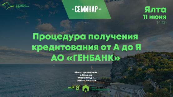 Приглашаем на семинар «Процедура получения кредитования от А до Я»