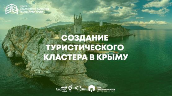 Туристический кластер: время перемен