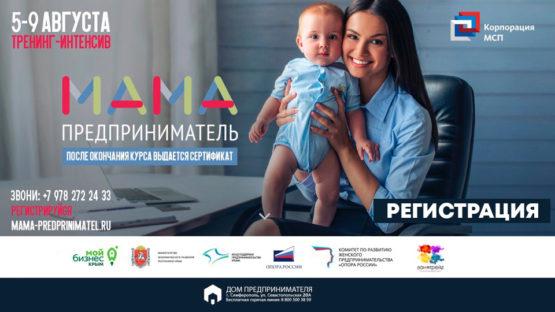 Пошаговая регистрация на проект «МАМА ПРЕДПРИНИМАТЕЛЬ»