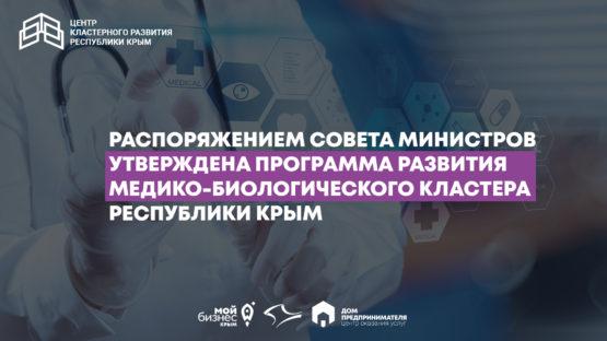 Программа развития медико-биологического кластера Республики Крым