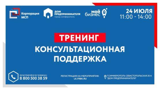 Какие услуги для бизнеса есть в Крыму?