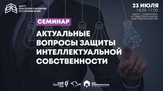 Семинар «Актуальные вопросы защиты интеллектуальной собственности»