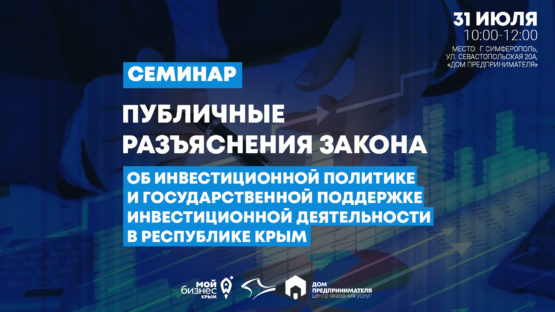 «Публичные разъяснения закона «Об инвестиционной политике и государственной поддержке инвестиционной деятельности в Республике Крым»